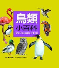 鳥類小百科