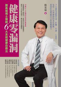 健康零漏洞:簡基城博士獨創6大系統健康自療法