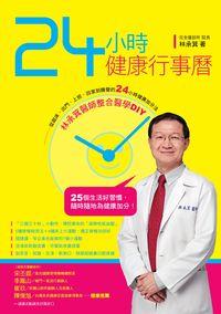 24小時健康行事曆:林承箕醫師整合醫學DIY