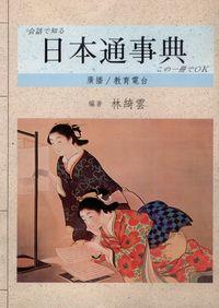 日本通事典