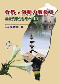 台湾.激動の戦後史:二二八事件とその前後