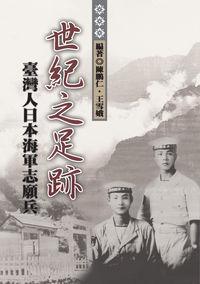 世紀之足跡:臺灣人日本海軍志願兵