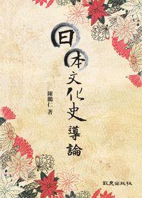 日本文化史導論
