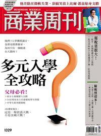 商業周刊 2013/05/13 [第1329期]:多元入學 全攻略
