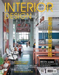 室內設計 INTERIOR DESIGN [第69期]:跟著設計玩樂賞味趣