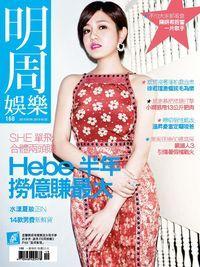 明周 雙週刊 2013/05/09 [第168期]:Hebe半年 撈億賺最大