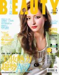 Beauty美人誌 [第150期]:美妝熱力趨勢AtoZ