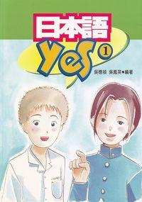 日本語Yes. (1) [有聲書]
