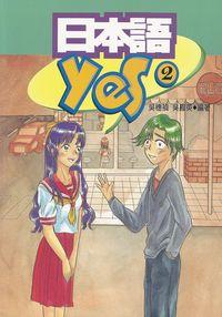 日本語Yes. (2)  [有聲書]