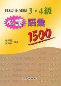 日本語能力測驗3.4級必讀語彙1500[有聲書]