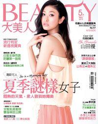 Beauty大美人 [第117期]:夏季謎樣女子