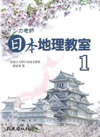インカ老師 日本地理教室 [有聲書]. 1