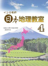 インカ老師 日本地理教室 [有聲書]. 4
