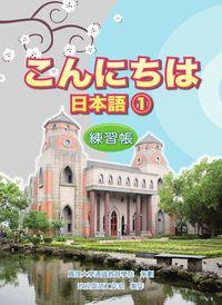 こんにちは日本語. [1]:練習帳