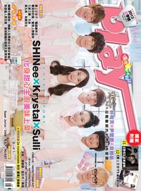 Play偶像娛樂情報誌 [第170期]:SHINee × Sulli × Krystal 化身甜心主廚美味上菜