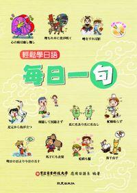輕鬆學日語 [有聲書]:每日一句