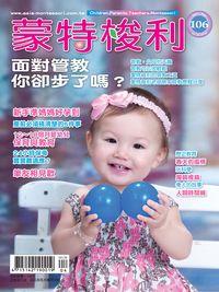 蒙特梭利雙月刊 [第106期]:新手準媽媽好孕到