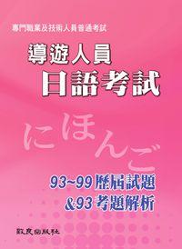 導遊人員日語考試:93-99歷屆試題&93考題解析