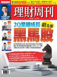 理財周刊 2013/05/10 [第663期]:2Q業績成長黑馬股 搶先報