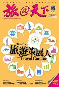 旅@天下 [第11期]:旅遊策展人
