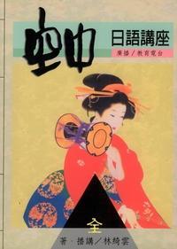 空中日語講座 (全)
