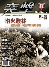突擊雜誌Der Sturm [第95期]:浴火叢林 : 越戰美國173空降旅首戰德都
