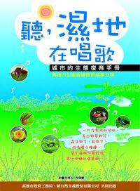 聽,濕地在唱歌:城市的生態復育手冊