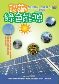 認識綠色能源:「地球暖化,怎麼辦?」系列之二