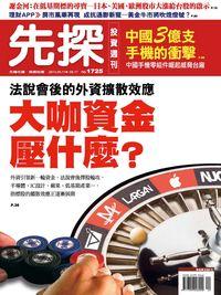 先探投資週刊 2013/05/11 [第1725期]:大咖資金壓什麼? 法說會後的外資擴散效應