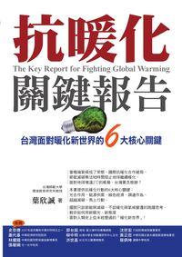 抗暖化關鍵報告:台灣面對暖化新世界的6大核心關鍵