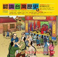 認識臺灣歷史. 5, 清朝時代. 中,  羅漢腳的世界