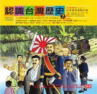 認識臺灣歷史, 日本時代. 上, 日本資本家的天堂, 7