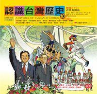 認識臺灣歷史. 10, 戰後. 下, 改革與開放
