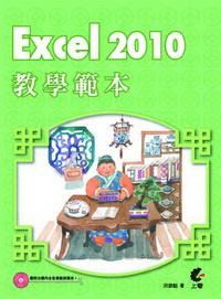 Excel 2010教學範本