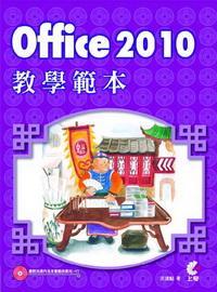 Office 2010教學範本