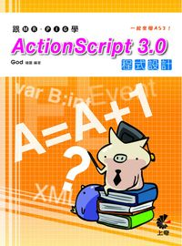 跟Mr.Pig學ActionScript 3.0程式設計