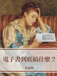 電子書到底搞什麼?
