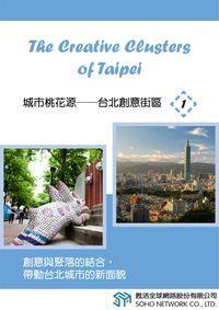 城市桃花源 [有聲書]:台北創意街區. 1
