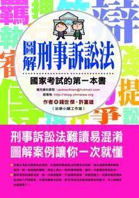 圖解刑事訴訟法:國家考試的第一本書