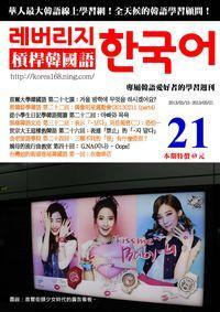 槓桿韓國語學習週刊 2013/05/15 [第21期] [有聲書]:首爾大學韓國語 第二十七課