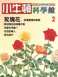 小牛頓科學館[有聲書]:分冊百科. 2, 玫瑰花