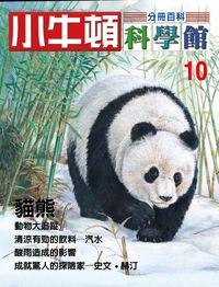 小牛頓科學館[有聲書]:分冊百科. 10, 貓熊