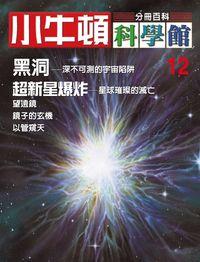 小牛頓科學館[有聲書]:分冊百科. 12, 黑洞/超新星爆炸