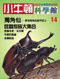 小牛頓科學館[有聲書]:分冊百科. 14, 獨角仙/昆蟲家族大集合
