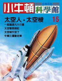 小牛頓科學館[有聲書]:分冊百科. 15, 太空人.太空梭