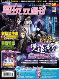 電玩双週刊 2013/05/14 [第116期]:霹靂神州Online 雙蓮傳奇
