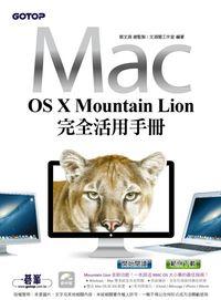 MAC OS X Mountain Lion完全活用手冊