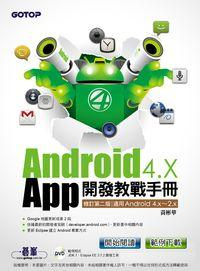 Android 4.X App開發教戰手冊:適用Android 4.x-2.x
