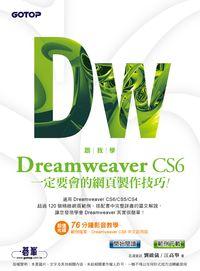 跟我學Dreamweaver CS6一定要會的網頁製作技巧:適用CS6/CS5/CS4