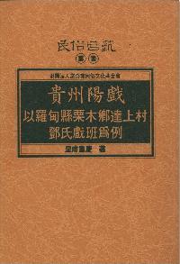 貴州陽戲:以羅甸縣栗木鄉達上村鄧氏戲班為例